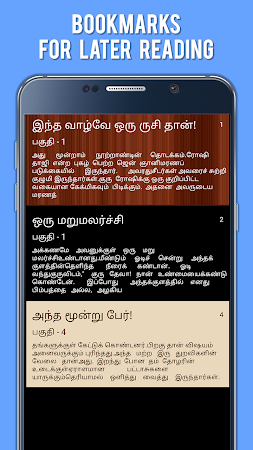 Kids Zen Stories in Tamil 7.0 screenshot 2058026