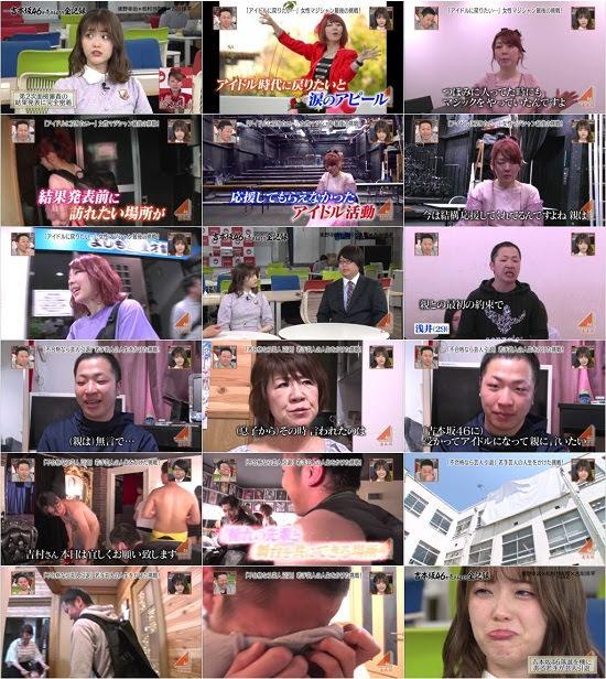 (TV-Variety)(720p+1080i) 吉本坂46が売れるまでの全記録 ep11 180626
