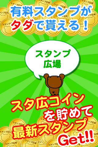 【無料】「スタンプ広場」有料スタンプがタダで貰える!