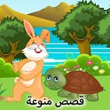 قصة الارنب والسلحفاة قصص اطفال icon