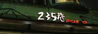 235巷義大利麵 (鳳山文山店)