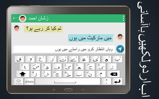 Latest Urdu Keyboard - Roman English to Urdu words screenshot 7
