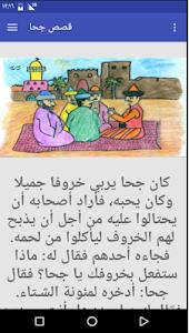 قصص جحا - المجموعة الكاملة screenshot 2