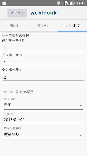 webtrunk 2.0.3 Windows u7528 2