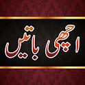 Urdu Achi Batain ( اچھی باتیں ) icon