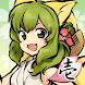 式姫4コマ 其之壱 Android