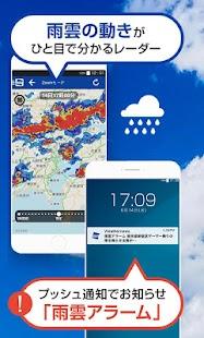 ウェザーニュースタッチ 天気・雨雲・台風・地震情報・防災情報の天気予報アプリ - náhled