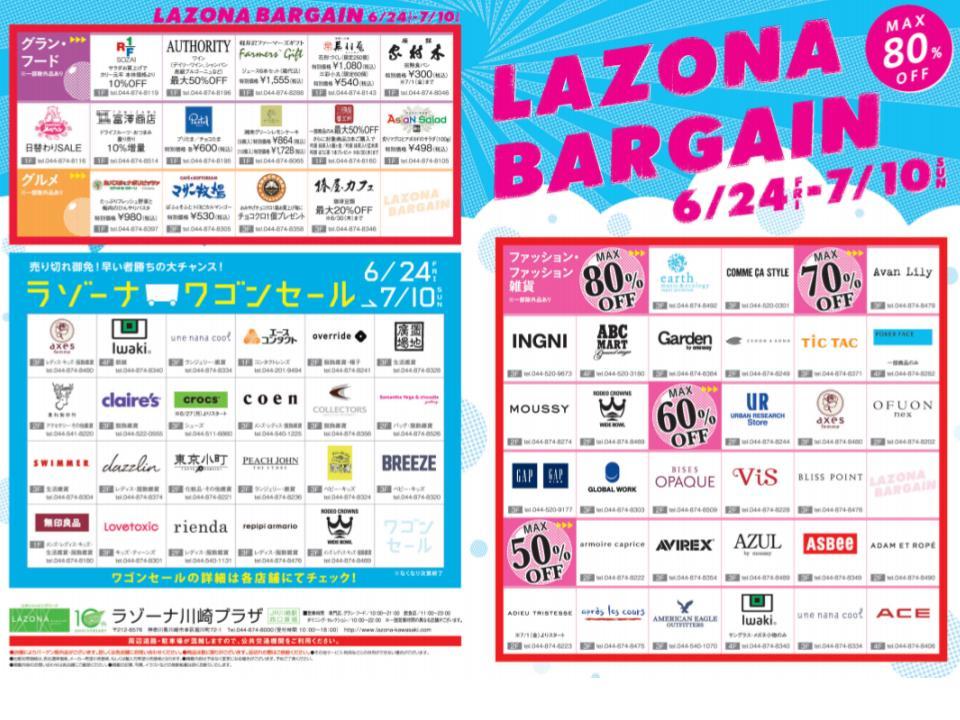 Z01.【ラゾーナ川崎】LAZONA BARGEIN1-1 (1).jpg