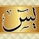 Surah Yaasin LENGKAP Download for PC Windows 10/8/7