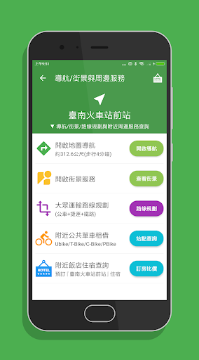 台南TBike screenshot 5