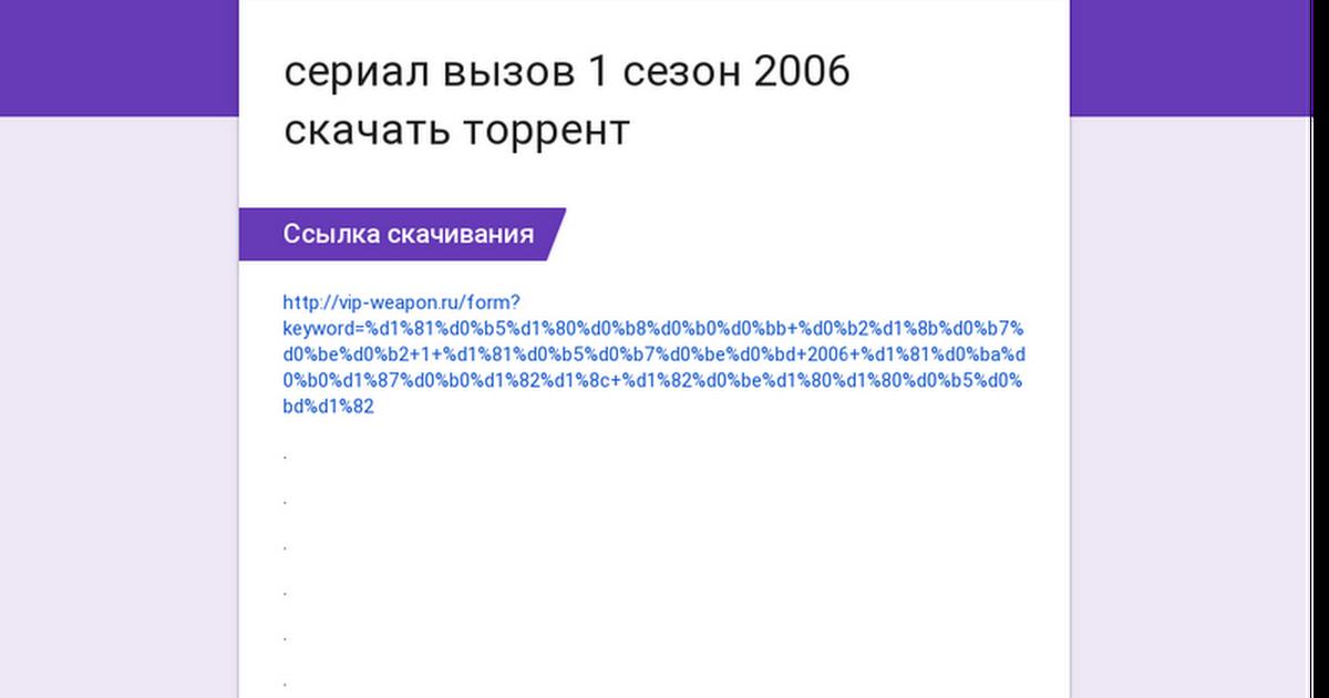 Вызов (фильм 10, серия 2) (2009) сериал youtube.