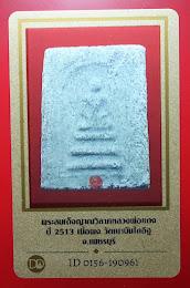 """การันตีด้วย 40,000 Feedback ถูกกว่านี้มีอีกมั๊ย ... วัดใจ ! ... แดงตั้งแต่เคาะแรกครับ @@@ พระสมเด็จโรยผงตะไบพระบูชา ภปร. วัดบวรฯ ปี 2508 พิมพ์ตื้น """"หลวงพ่อแดง วัดเขาบันไดอิฐ"""" ปี 2513 ( กรรมการ ) เนื้อขาว จุดแดง"""