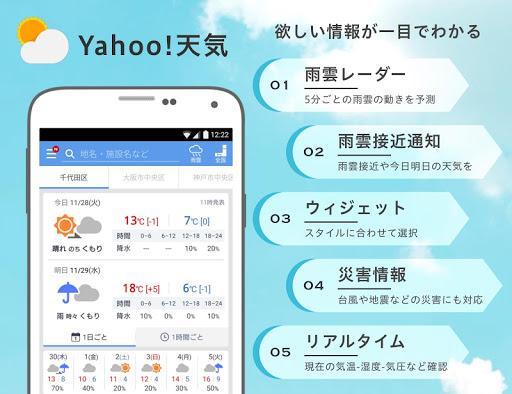 Yahoo!u5929u6c17 - u96e8u96f2u306eu63a5u8fd1u3084u53f0u98a8u306eu9032u8defu304cu308fu304bu308bu6c17u8c61u30ecu30fcu30c0u30fcu642du8f09u306eu5929u6c17u4e88u5831u30a2u30d7u30ea  screenshots 1