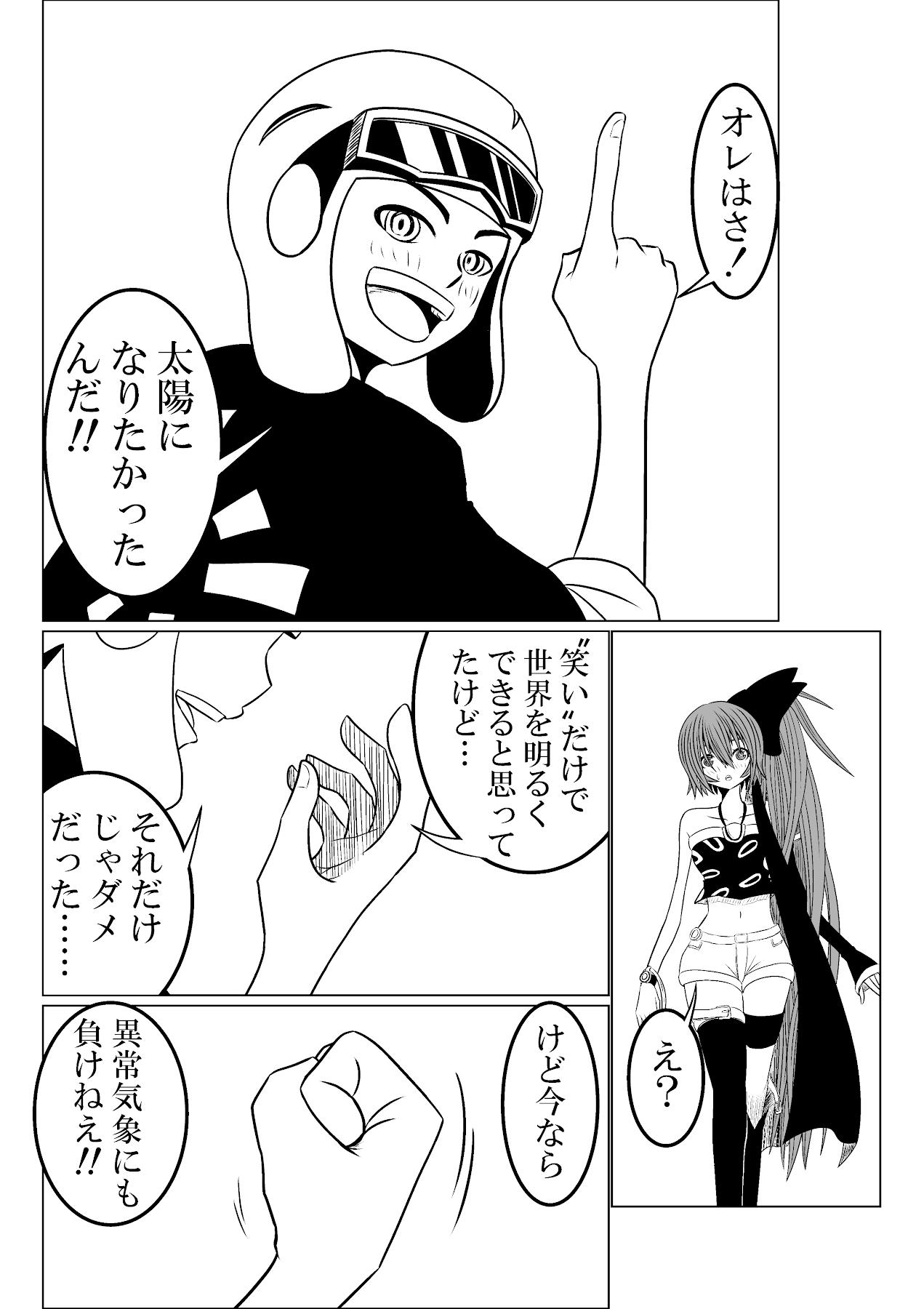 バリアス・サン5_08