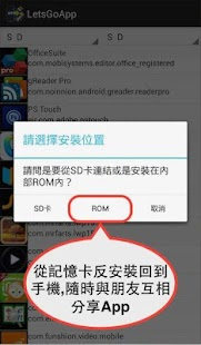 LetsGoApp App 2 SD or OTG※ROOT - náhled