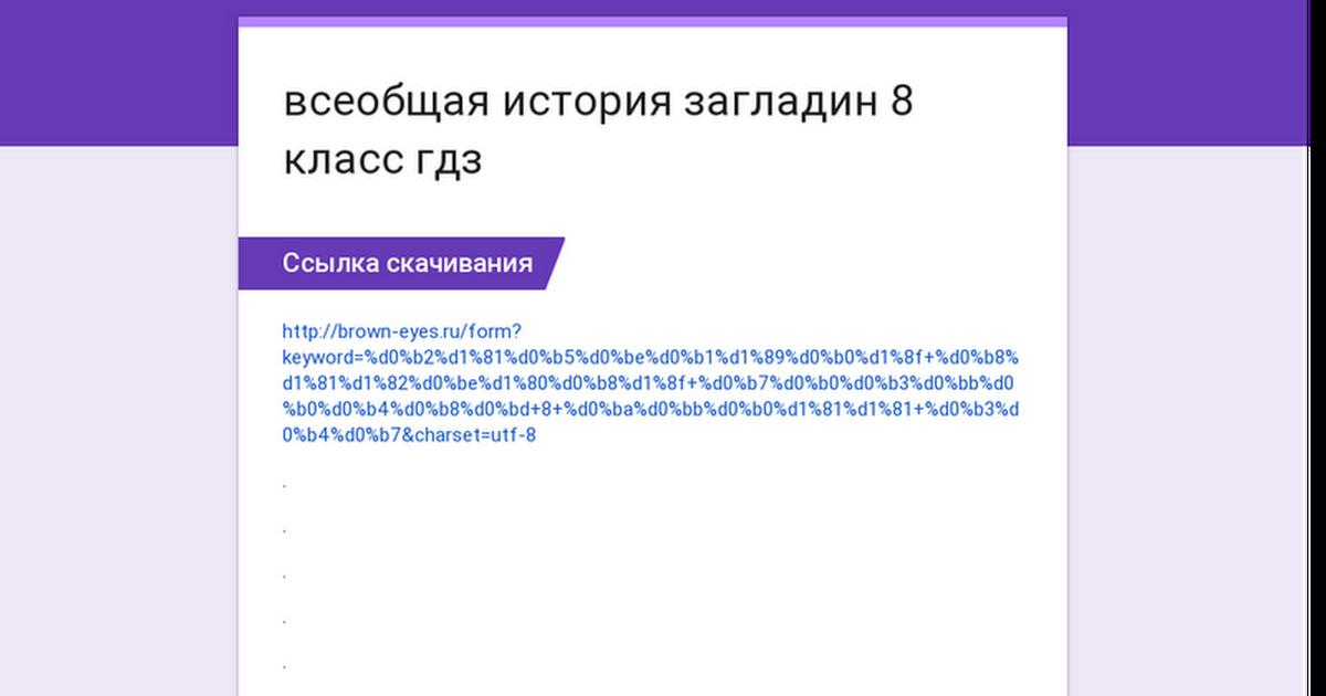 история россии и мира 11 класс загладин симония скачать pdf