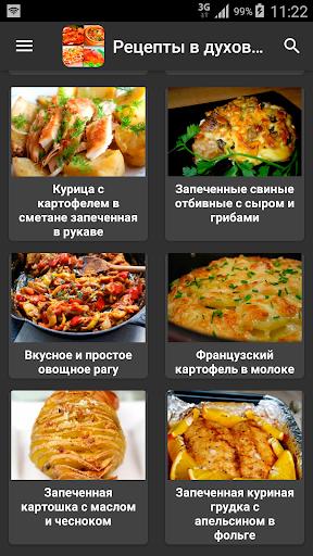 Рецепты в духовке 1.3 screenshots 2