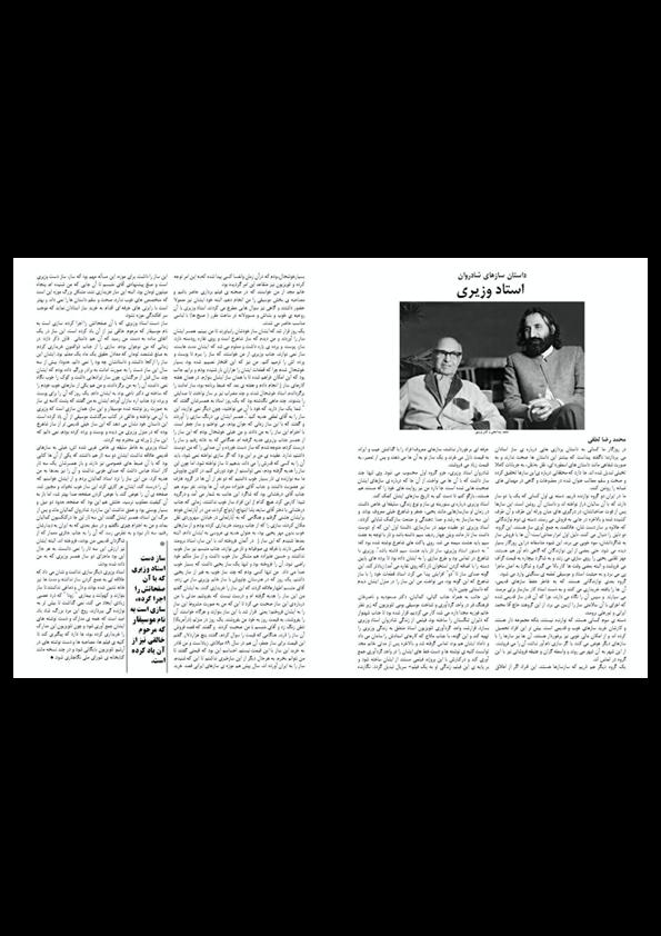 مقاله داستان سازهای علینقی وزیری محمدرضا لطفی