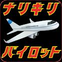 ナリキリ飛行機パイロット 効果音で操縦体験 icon