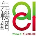 先機網 a1c1 icon