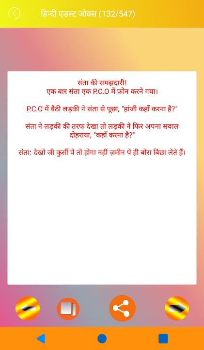 Download Jokes 18 Top Hindi English Funny Jokes Free For Android Jokes 18 Top Hindi English Funny Jokes Apk Download Steprimo Com