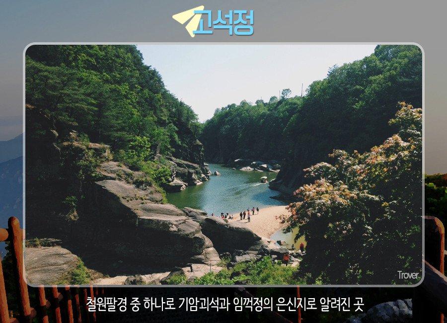 4 goseokjeong