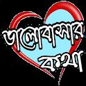ভালোবাসার কথা love talks icon