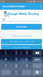 Download Trace Mobile Number in Pakistan App For Android 2