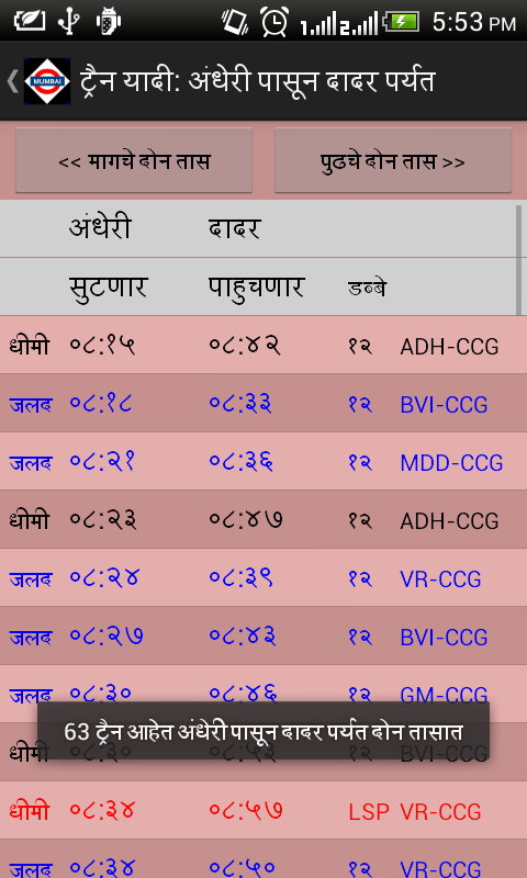 Mumbai Local Train Timetable- screenshot