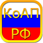 Administrative Offences CodeRU icon