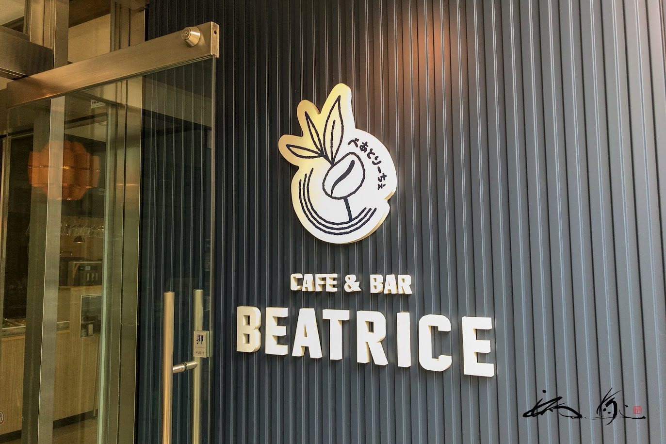 Cafe & Bar Beatrice(旭川)