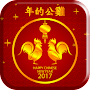 Chinese New Year Frame 2017 HD APK icon