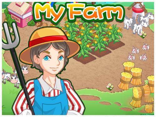 ชีวิตฟาร์มของฉัน