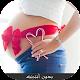 تطبيق جمييل أدعية تسهيل الولادة يعمل بدون انترنت oo__w7NWLPZvgiyFEZYAkrEL9-xn4b7oIHZ9KW6uRedpf8WFJDKp6jn5Db30DYSSXLg=h80