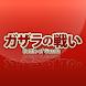 ガザラの戦い-Battle of Gazala- Android