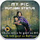 Download MyPic Punjabi Lyrical Status Maker With Song For PC Windows and Mac