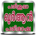 Quran Malayalam | ഖുർആൻ പരിഭാഷ icon