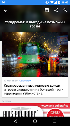 Gazeta.uz 3.7.6 screenshots 2