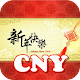 Download Chinese New Year Cards Frames For PC Windows and Mac