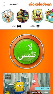 Nickelodeon Play 1