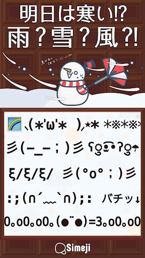 玩免費天氣APP|下載Simeji顔文字パック お天気編 app不用錢|硬是要APP