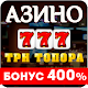Азино три топора 777 (game)