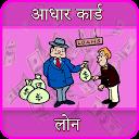 How To Get Aadhar Instant Loan APK