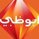 أبو ظبي الرياضية مباشر