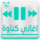 Download اغاني كناوة رنات بدون نت Gnawa For PC Windows and Mac