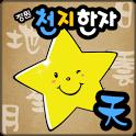 [장원] 천지한자 플래시카드(천)과정 icon