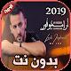 Download أغاني لعربي إمغران بدون نت 2019 Larbi Imghrane For PC Windows and Mac