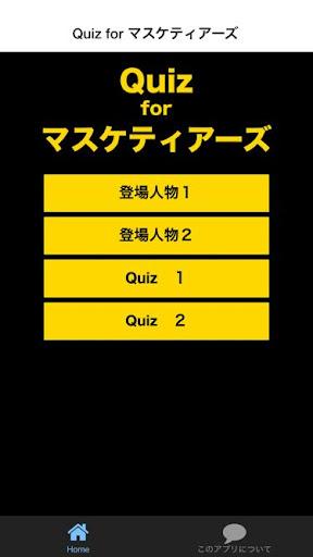 海外ドラマのクイズに挑戦!Quiz for三銃士