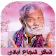 Download Shakir Shuja Abadi - Kalam e Shakir For PC Windows and Mac