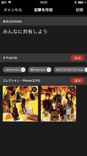 JAM Project MOTTO! MOTTO!! App 2.0.14 Windows u7528 5